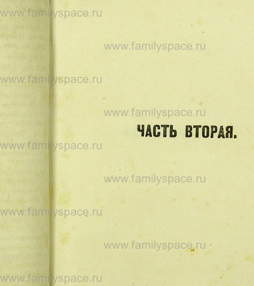 Поиск по фамилии - Памятная книжка Нижегородской губернии на 1865 год, страница 2001