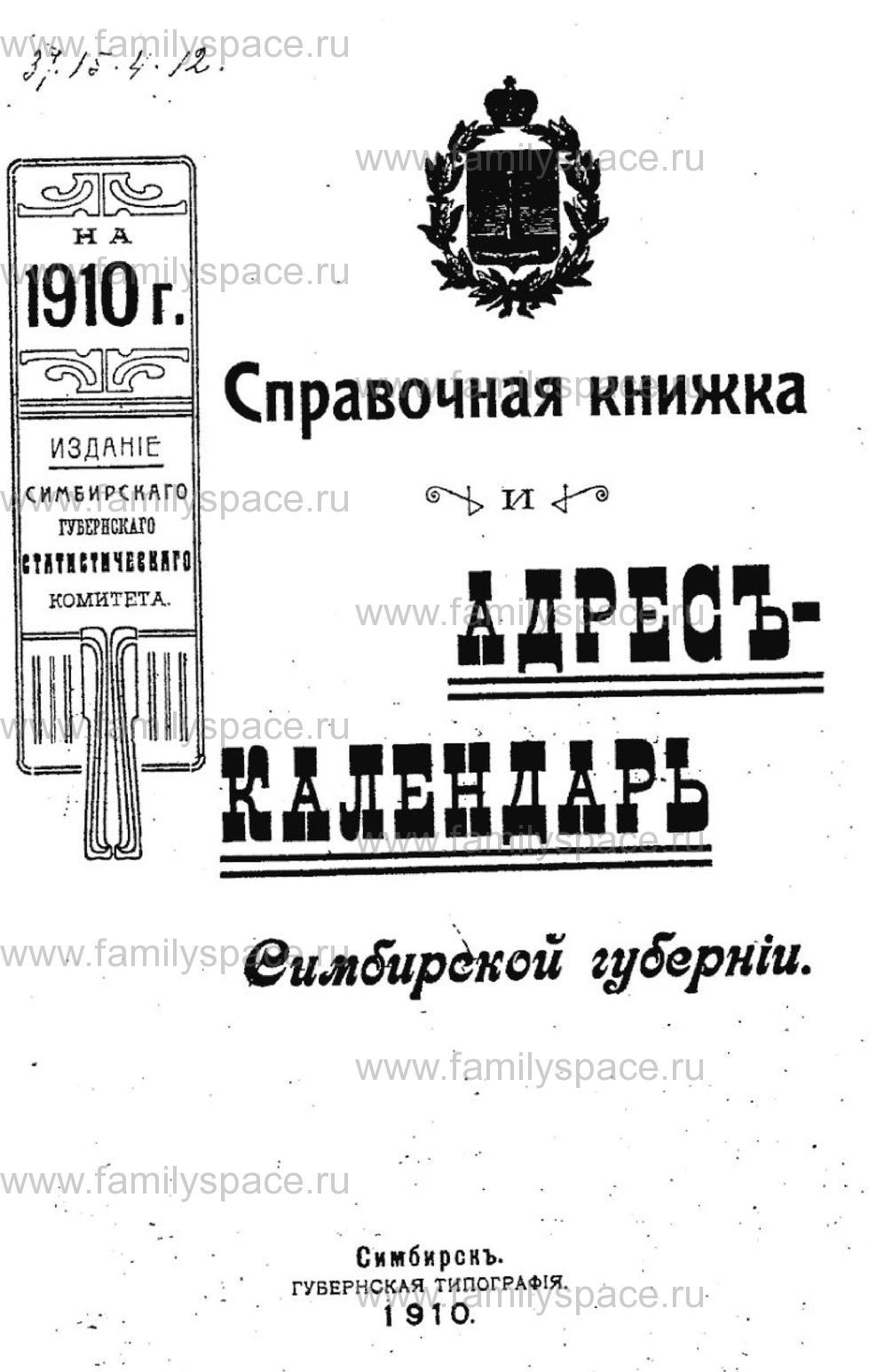 Поиск по фамилии - Памятная книжка и адрес-календарь Симбирской губернии на 1910 год, страница -2