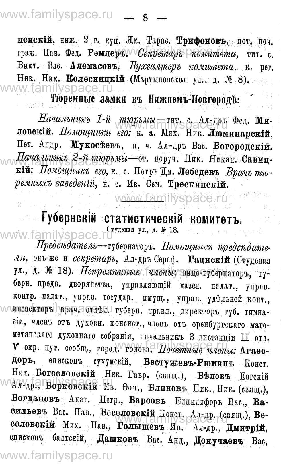 Поиск по фамилии - Адрес-календарь Нижегородской губернии на 1891 год, страница 8