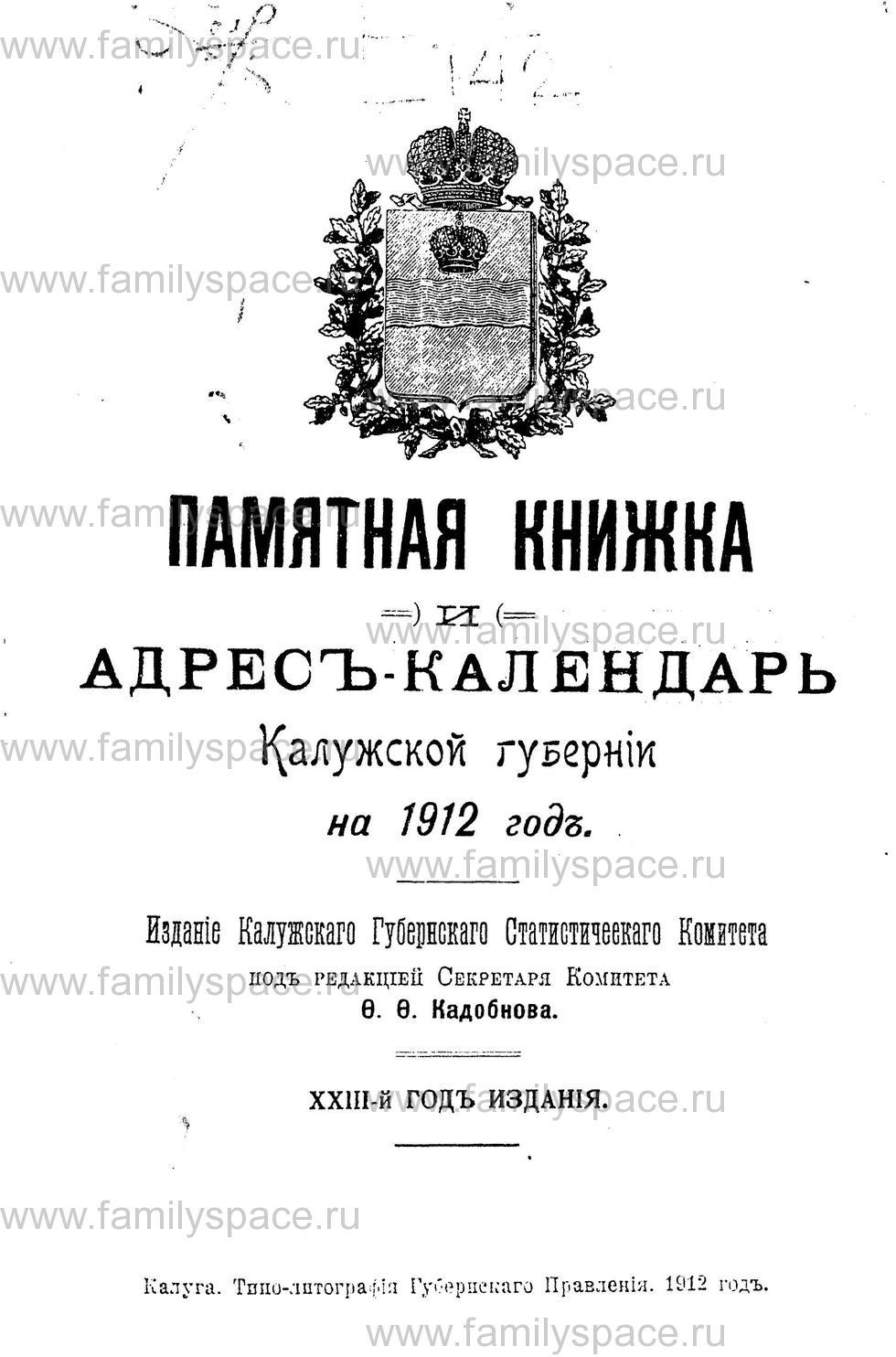 Поиск по фамилии - Памятная книжка и адрес-календарь Калужской губернии на 1912 год, страница -2
