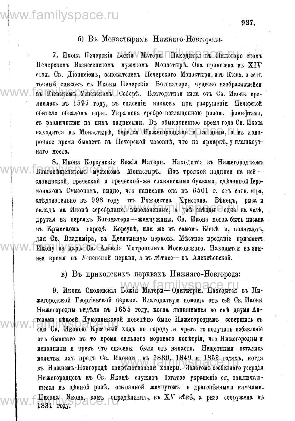 Поиск по фамилии - Адрес-календарь Нижегородской епархии на 1888 год, страница 1927