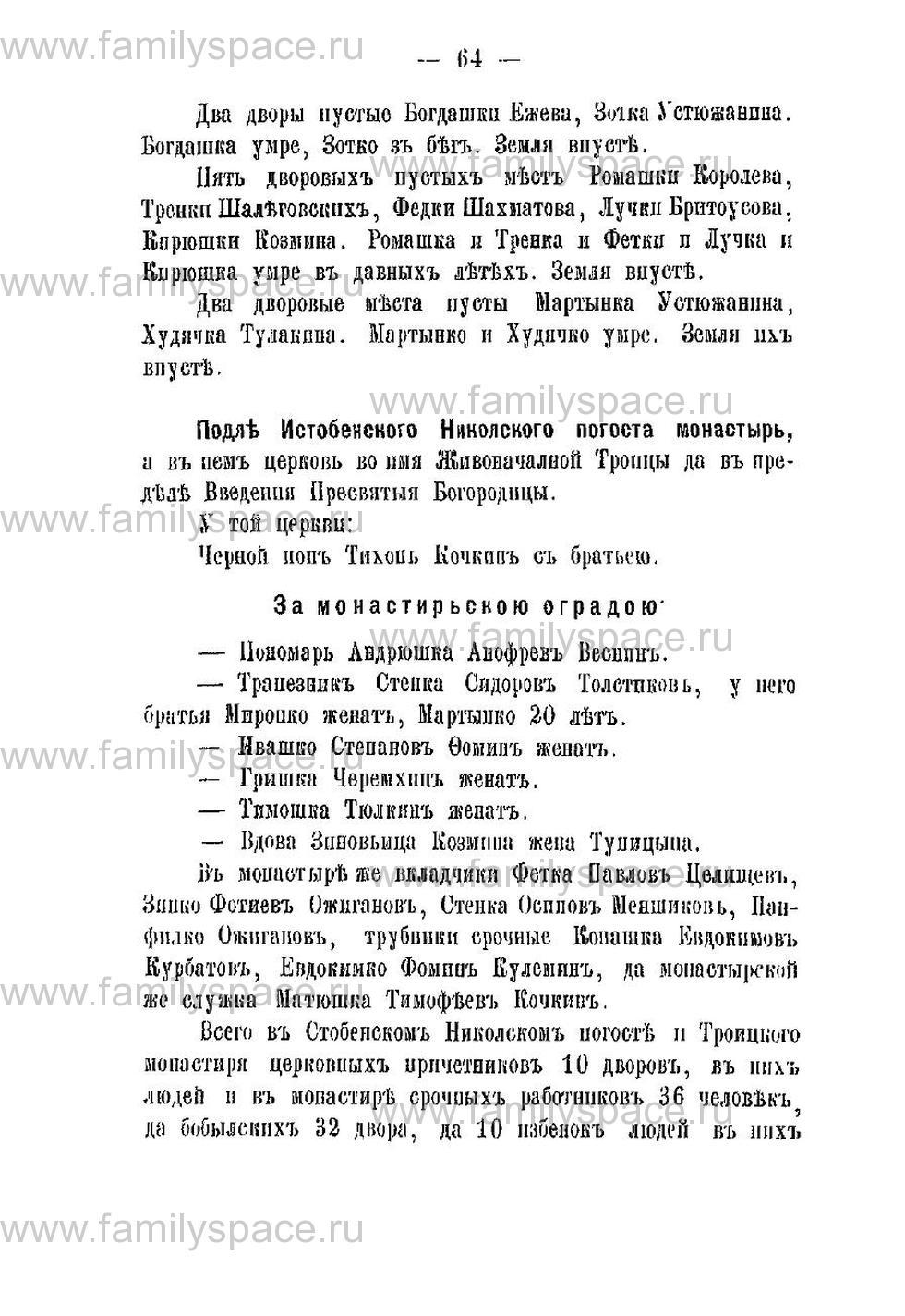 Поиск по фамилии - Переписная книга Орлова и волостей 1678 г, страница 60
