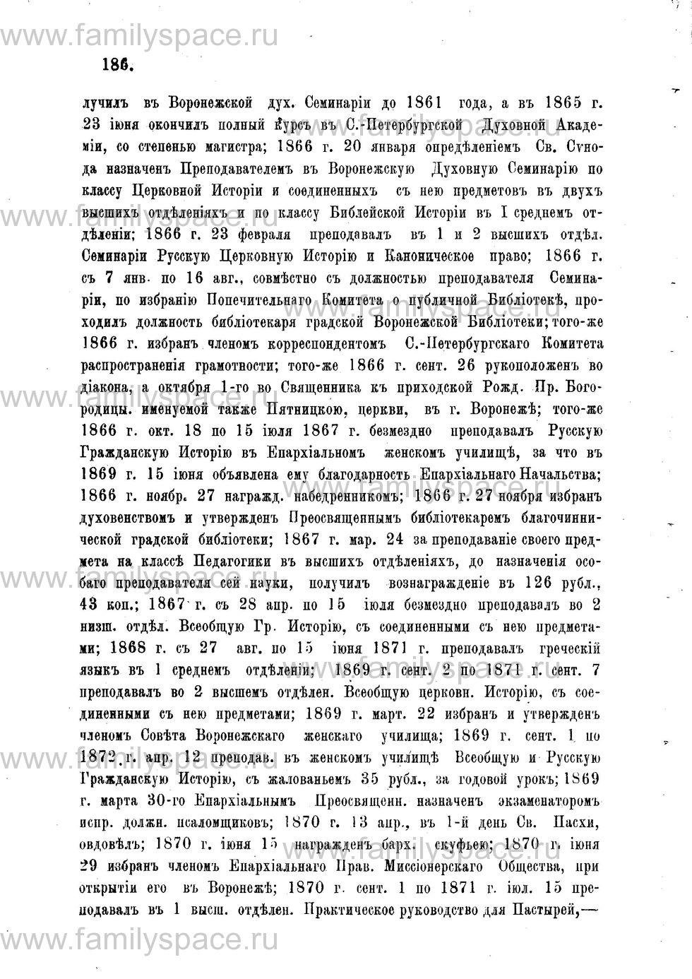 Поиск по фамилии - Адрес-календарь Нижегородской епархии на 1888 год, страница 1186