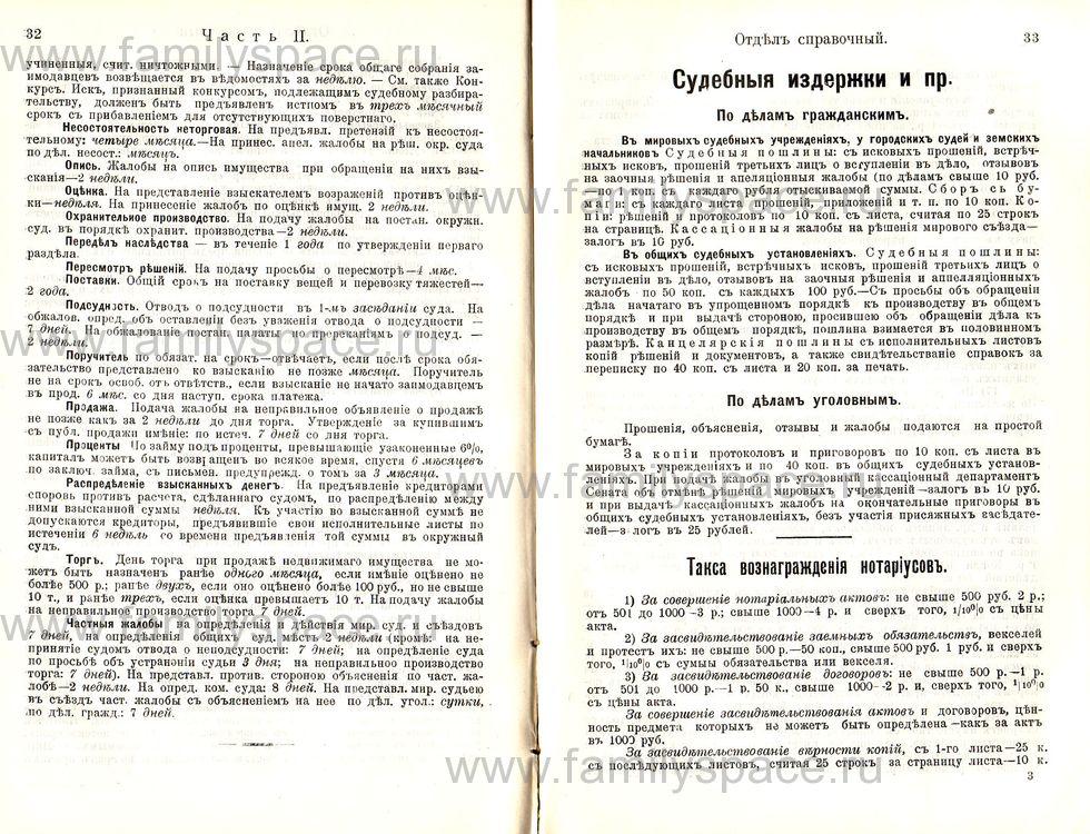 Поиск по фамилии - Памятная книга Виленской губернии на 1915 год, страница 3032