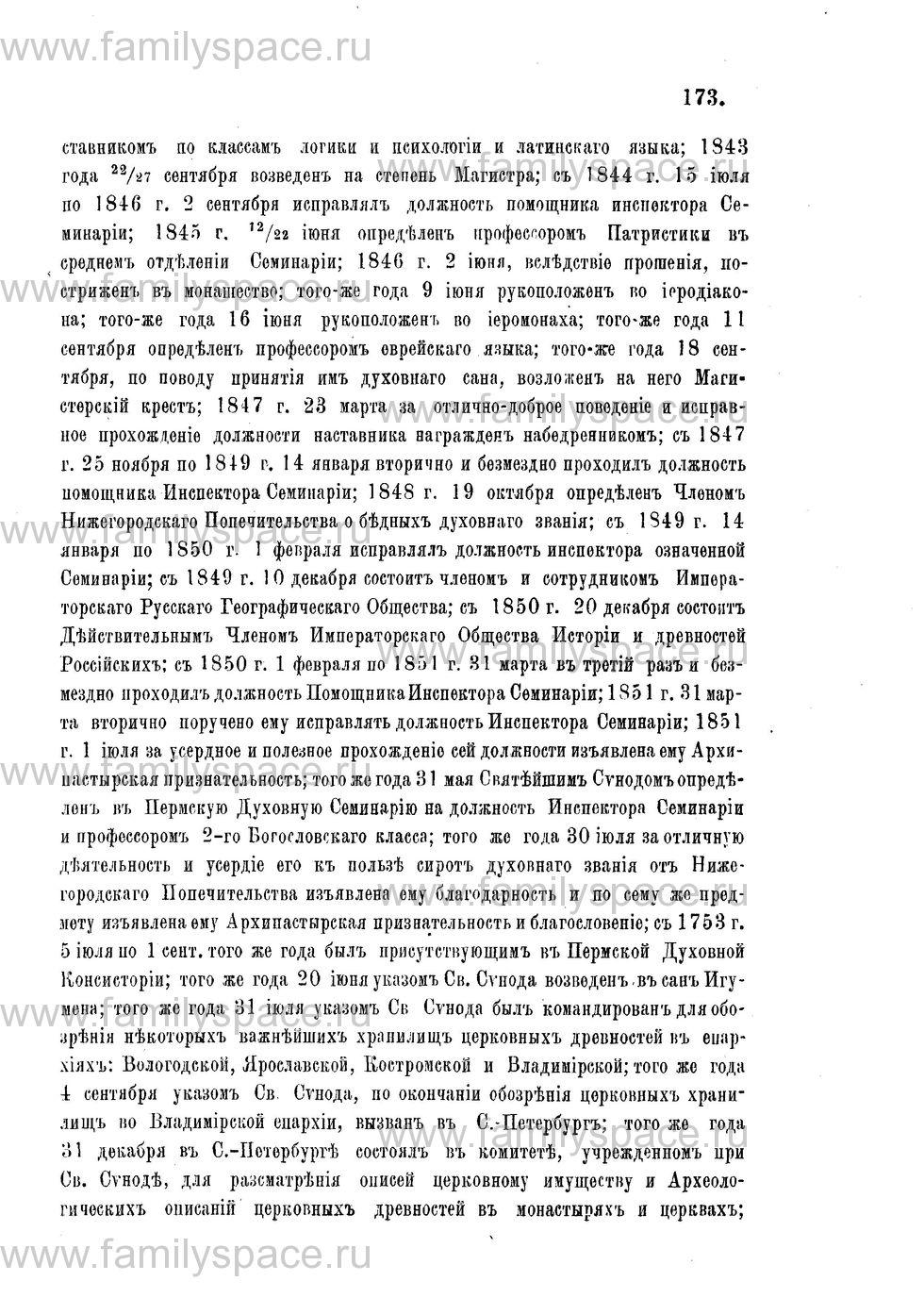 Поиск по фамилии - Адрес-календарь Нижегородской епархии на 1888 год, страница 1173