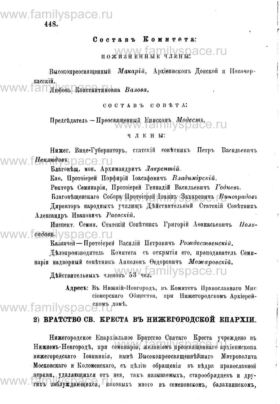 Поиск по фамилии - Адрес-календарь Нижегородской епархии на 1888 год, страница 1448