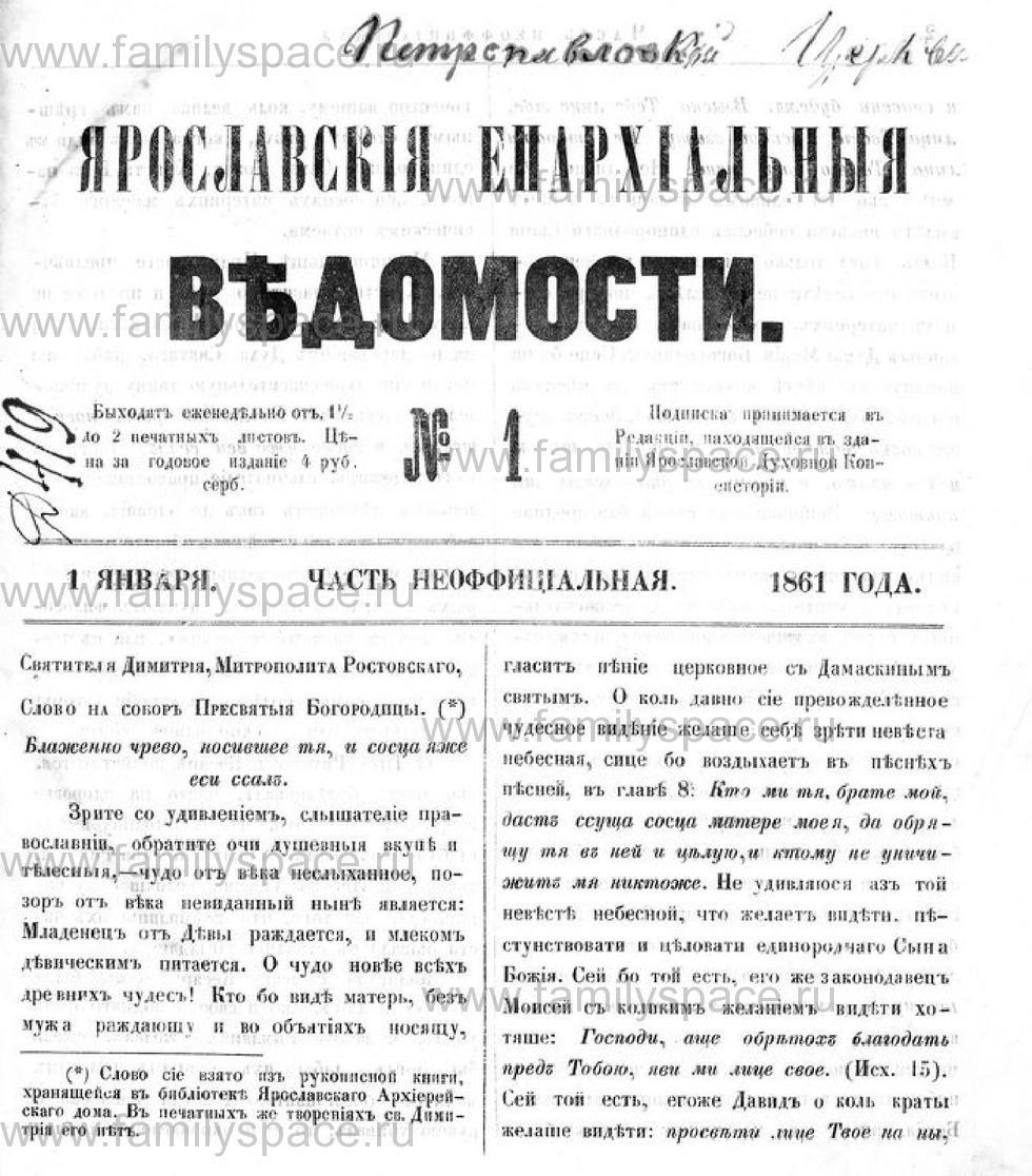 Поиск по фамилии - Ярославские епархиальные ведомости 1861 г., страница 1