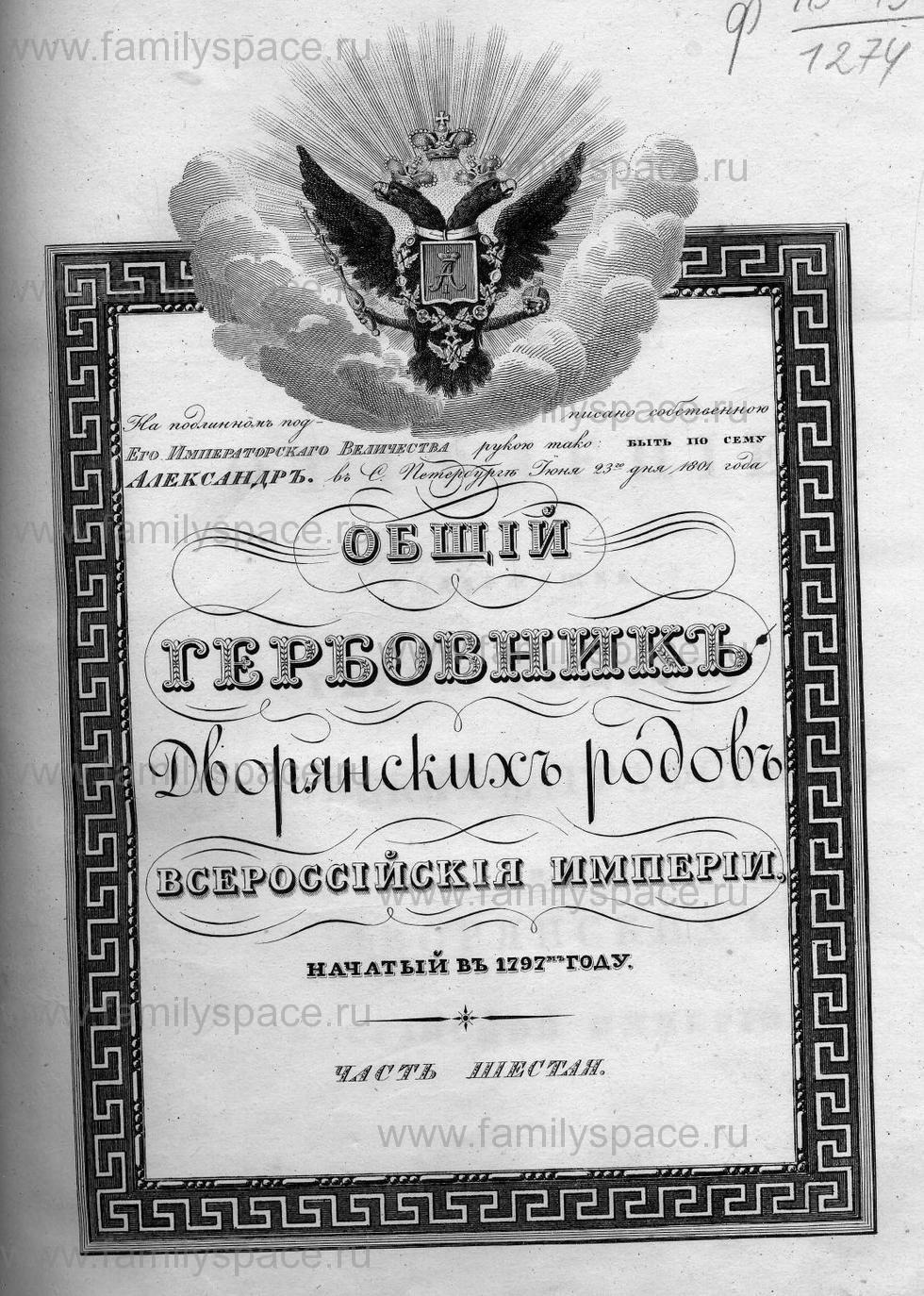 Поиск по фамилии - Общий гербовник дворянских родов Всероссийской империи 1797г., ч.6, страница 1