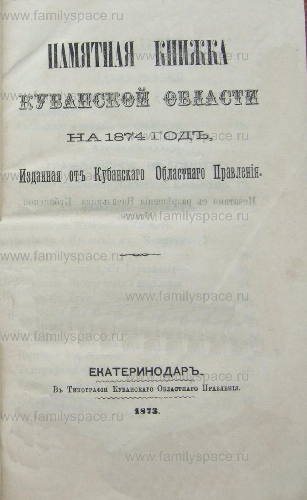 Поиск по фамилии - Памятная книжка Кубанской области на 1874 год, страница -1