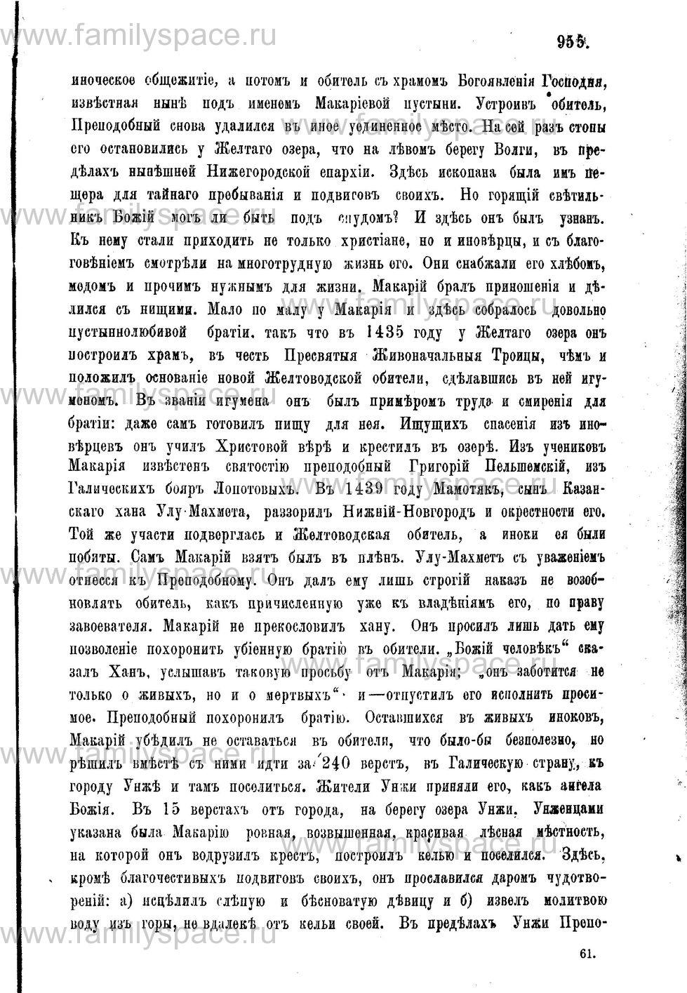 Поиск по фамилии - Адрес-календарь Нижегородской епархии на 1888 год, страница 1955