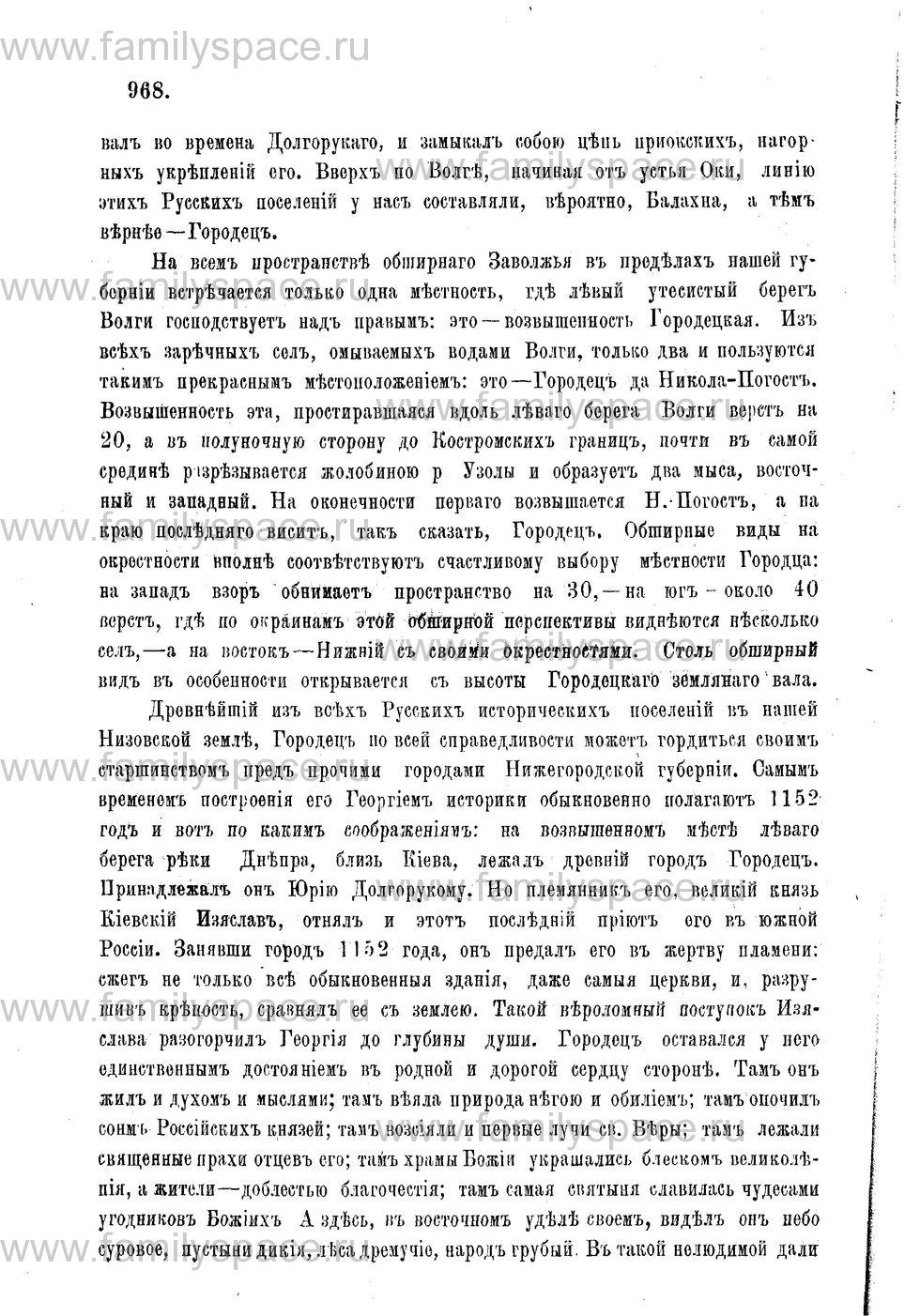 Поиск по фамилии - Адрес-календарь Нижегородской епархии на 1888 год, страница 1968