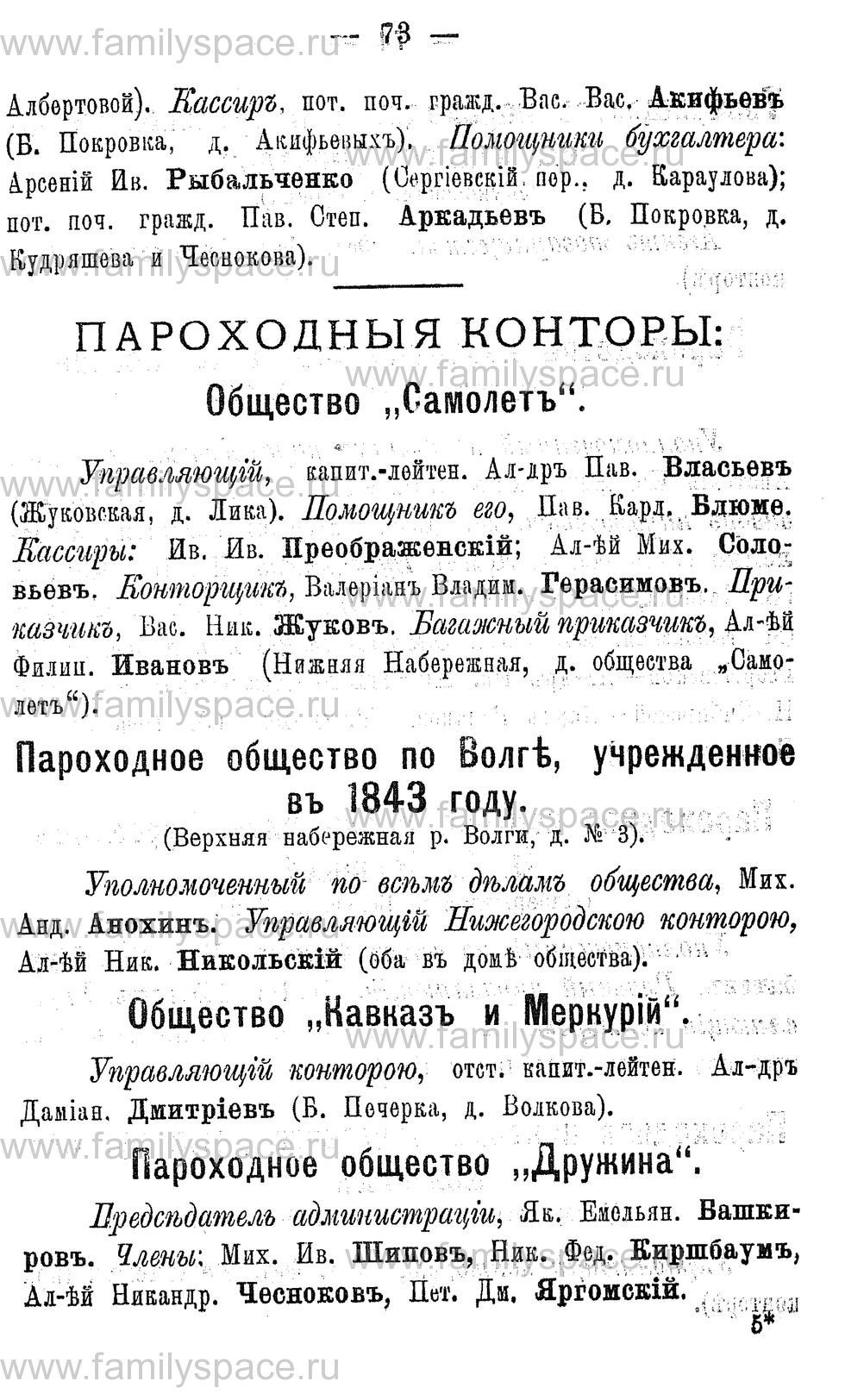 Поиск по фамилии - Адрес-календарь Нижегородской губернии на 1891 год, страница 73
