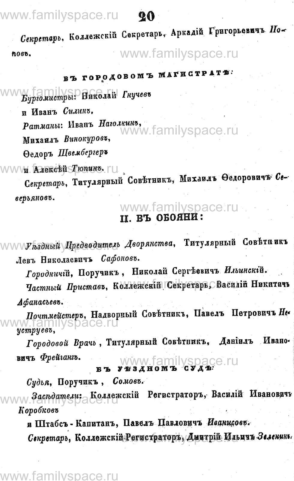 Поиск по фамилии - Адрес-календарь Курской губернии на 1853 год, страница 1020