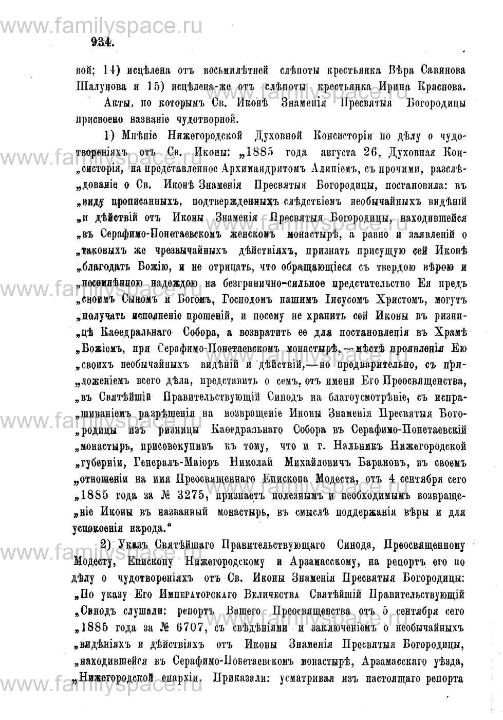 Поиск по фамилии - Адрес-календарь Нижегородской епархии на 1888 год, страница 1934