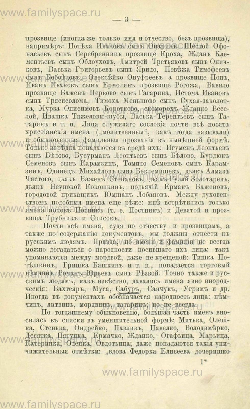Поиск по фамилии - Русские имена и прозвища в 17 веке, страница 6