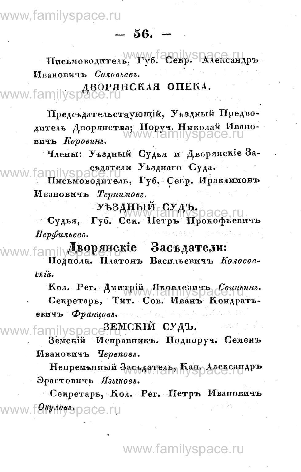 Поиск по фамилии - Памятная книжка Костромской губернии на 1853 год, страница 56
