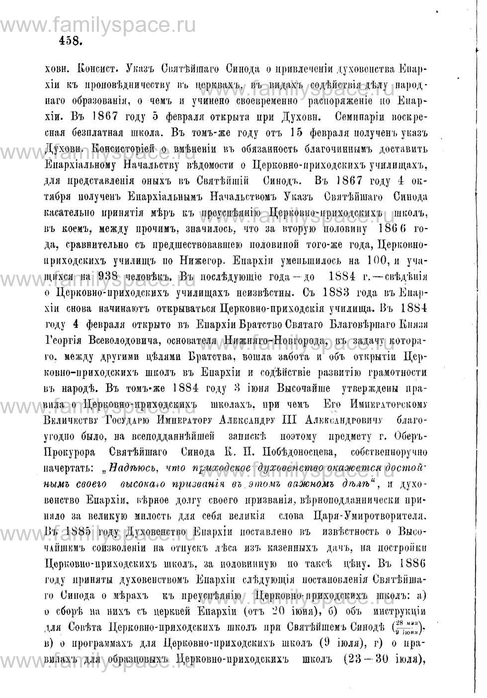 Поиск по фамилии - Адрес-календарь Нижегородской епархии на 1888 год, страница 1458