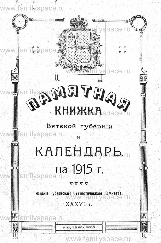 Поиск по фамилии - Памятная книжка Вятской губернии и календарь на 1915 год, страница 1