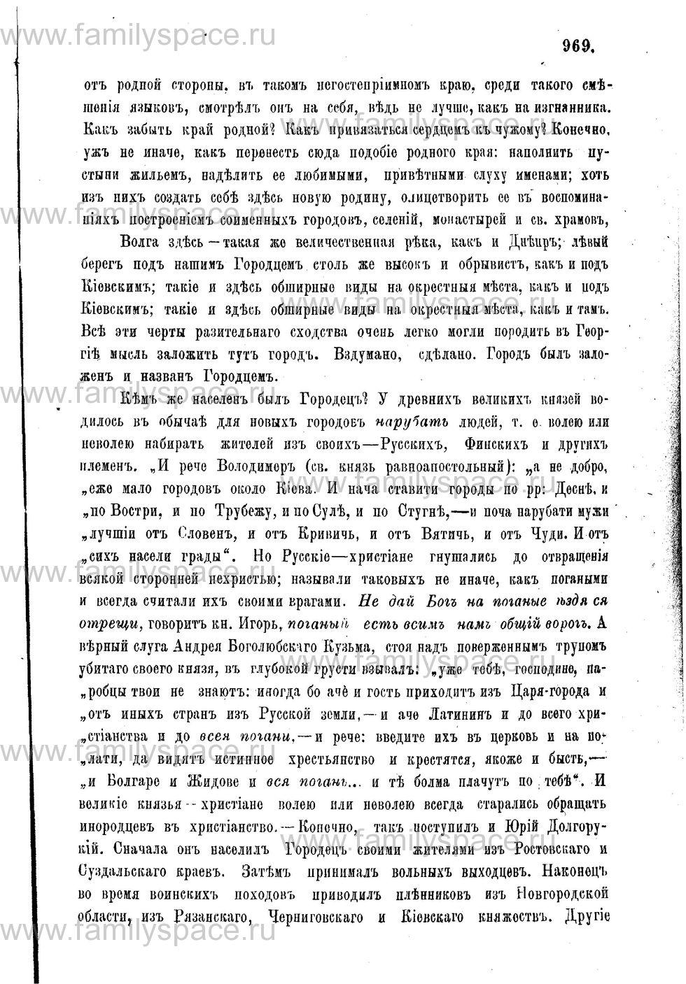Поиск по фамилии - Адрес-календарь Нижегородской епархии на 1888 год, страница 1969