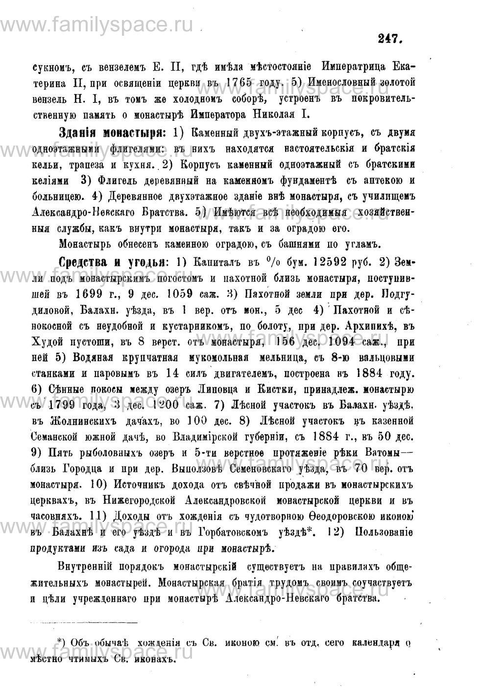 Поиск по фамилии - Адрес-календарь Нижегородской епархии на 1888 год, страница 1247