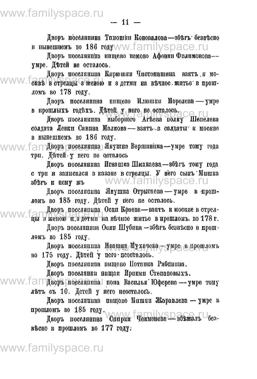 Поиск по фамилии - Переписная книга Орлова и волостей 1678 г, страница 7