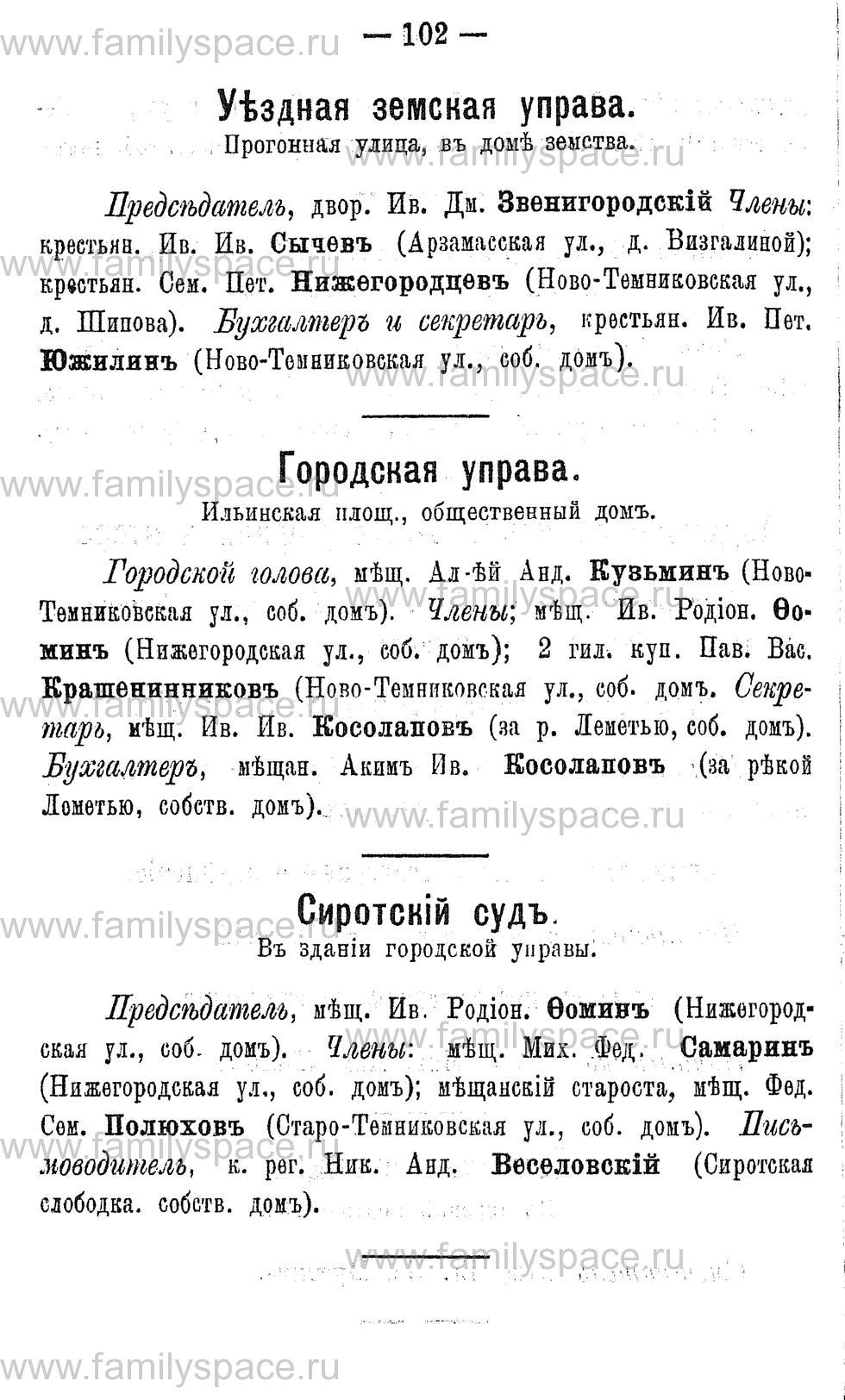 Поиск по фамилии - Адрес-календарь Нижегородской губернии на 1891 год, страница 102