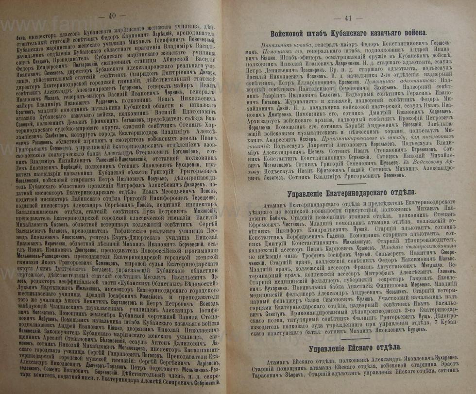 Поиск по фамилии - Кубанский календарь на 1898 год, страница 1040