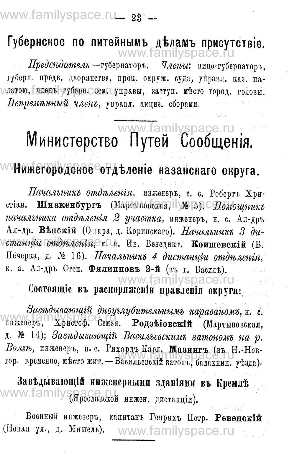 Поиск по фамилии - Адрес-календарь Нижегородской губернии на 1891 год, страница 23