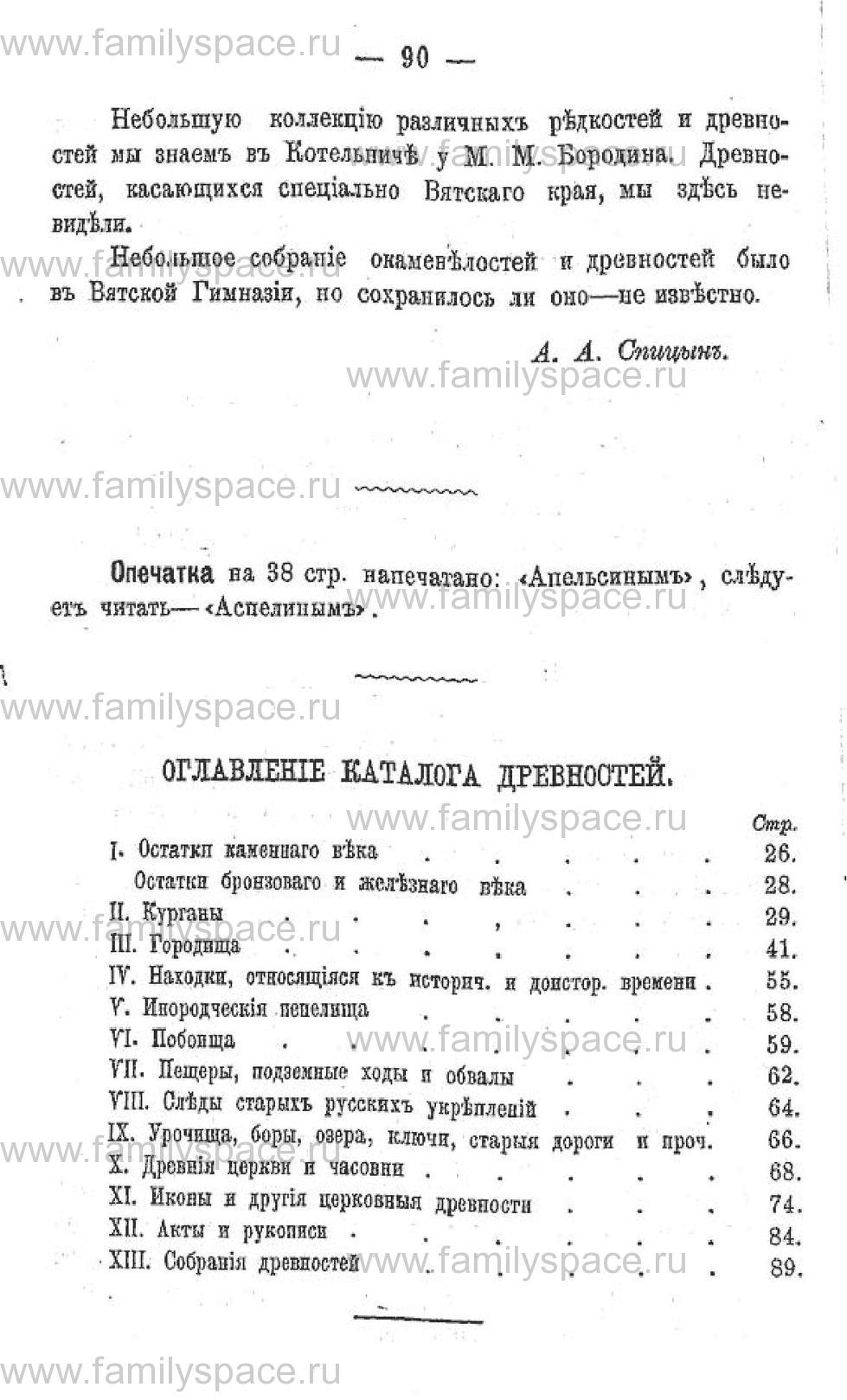 Поиск по фамилии - Календарь Вятской губернии на 1882 год, страница 93