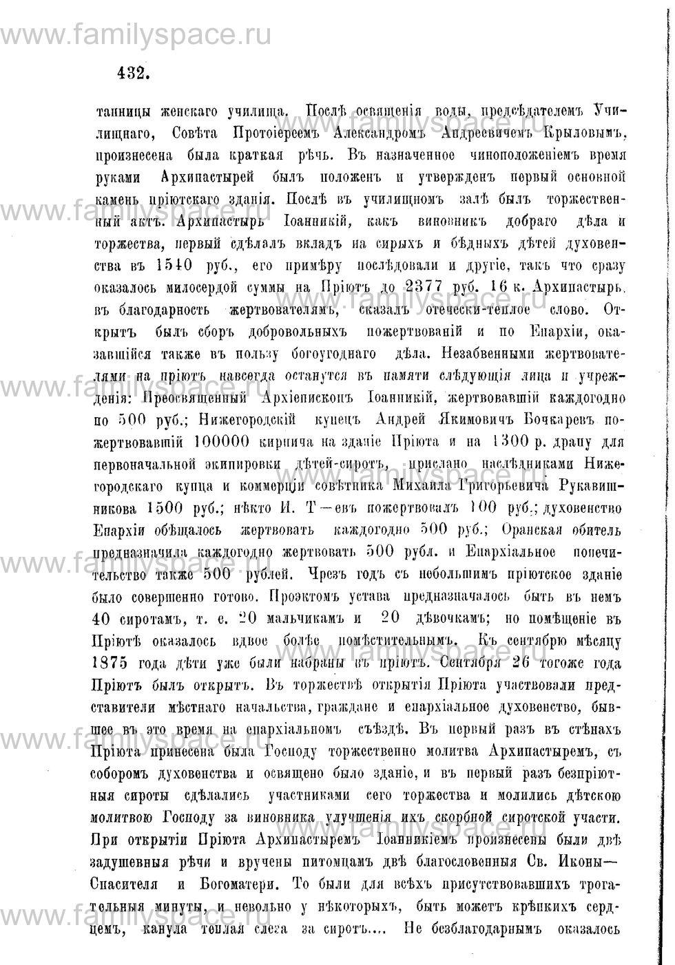 Поиск по фамилии - Адрес-календарь Нижегородской епархии на 1888 год, страница 1432