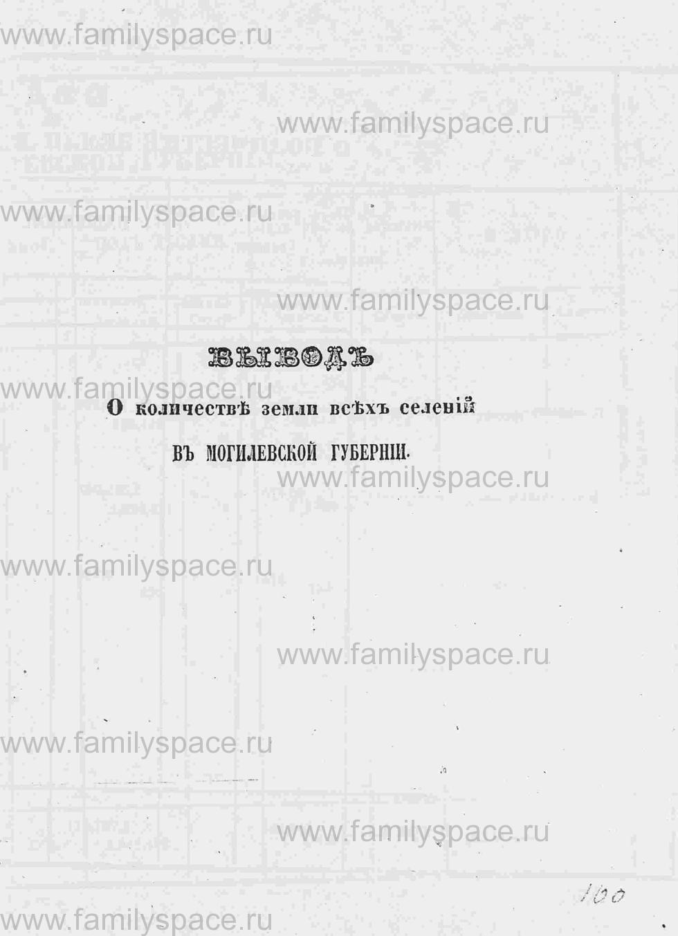 Поиск по фамилии - Памятная книга за 1853 год по Могилёвской губернии, страница 120