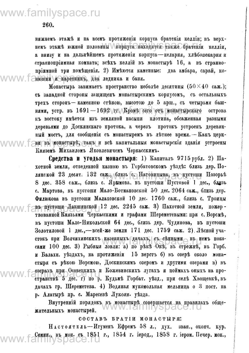 Поиск по фамилии - Адрес-календарь Нижегородской епархии на 1888 год, страница 1260