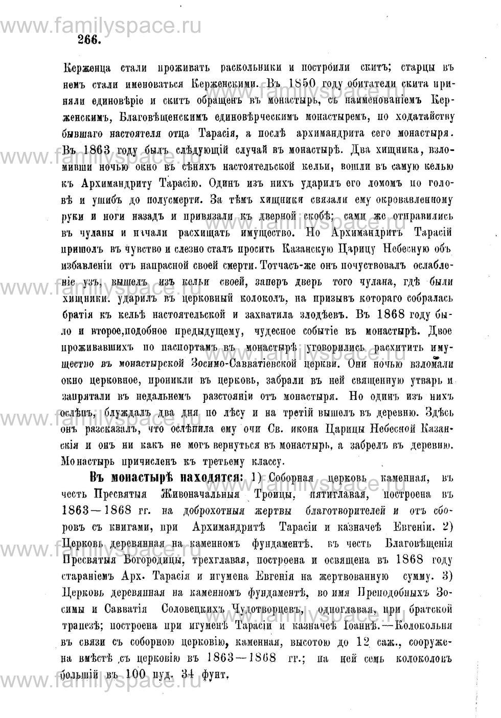 Поиск по фамилии - Адрес-календарь Нижегородской епархии на 1888 год, страница 1266