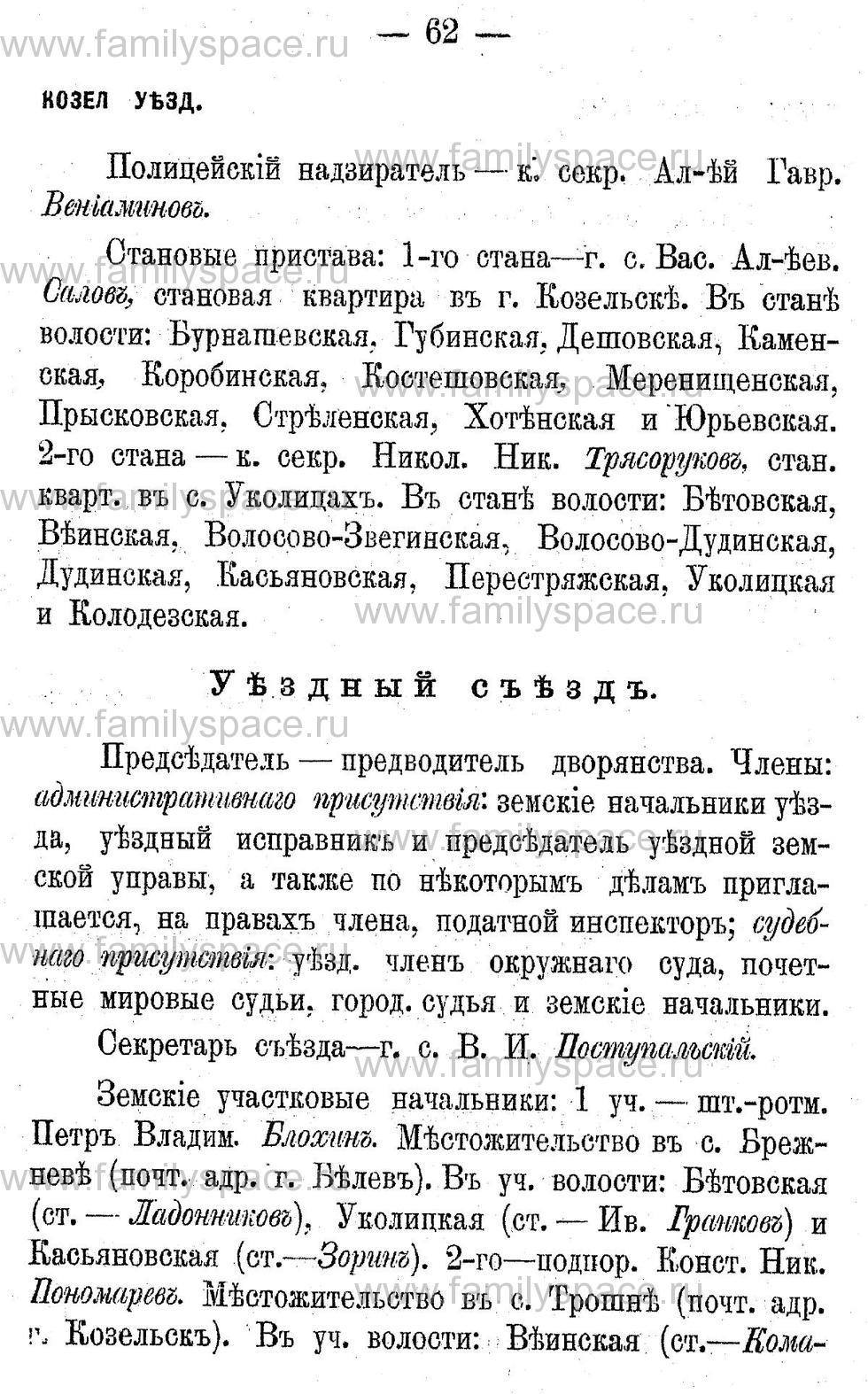 Поиск по фамилии - Адрес-календарь Калужской губернии на 1893 год, страница 2062