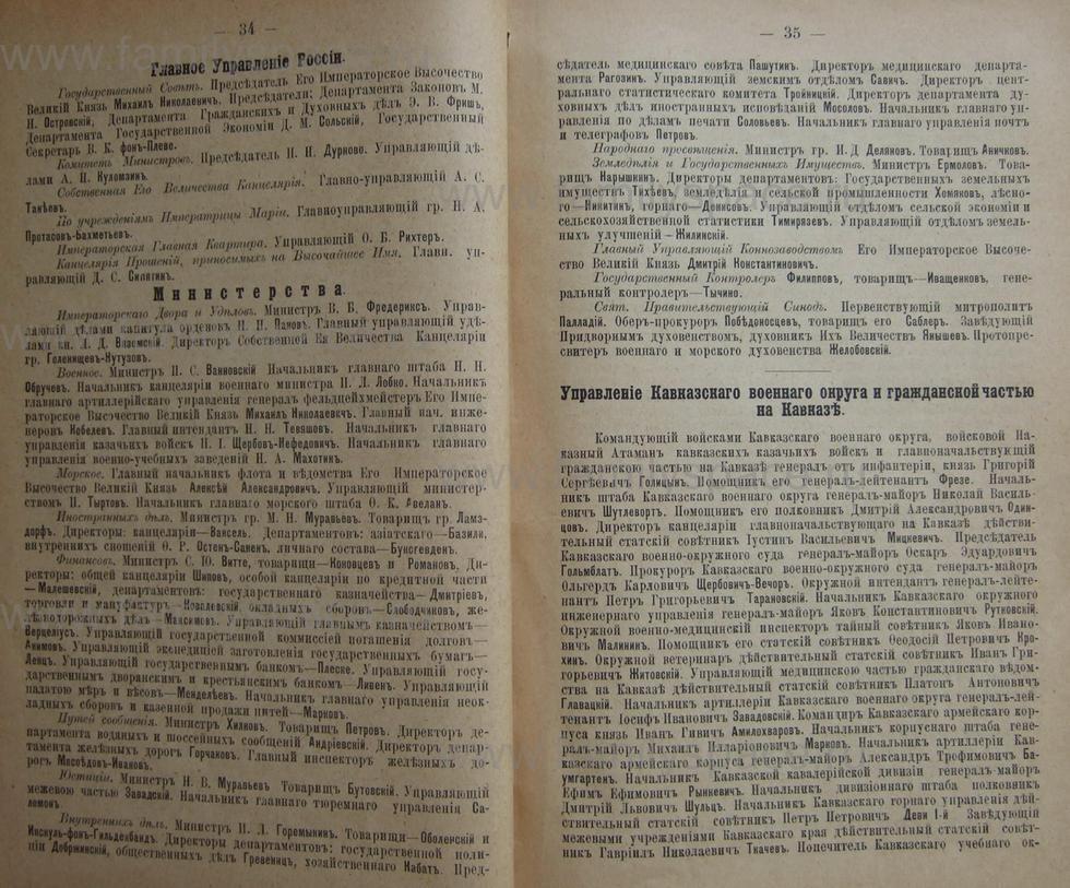 Поиск по фамилии - Кубанский календарь на 1898 год, страница 1034