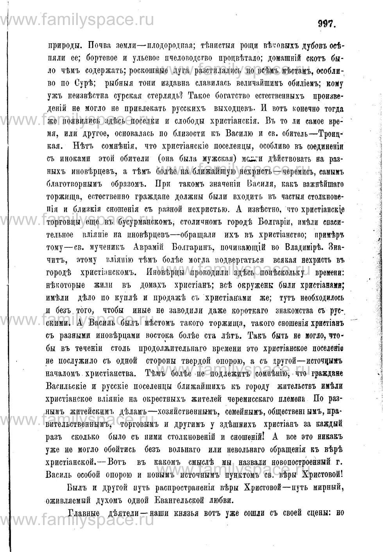 Поиск по фамилии - Адрес-календарь Нижегородской епархии на 1888 год, страница 1997