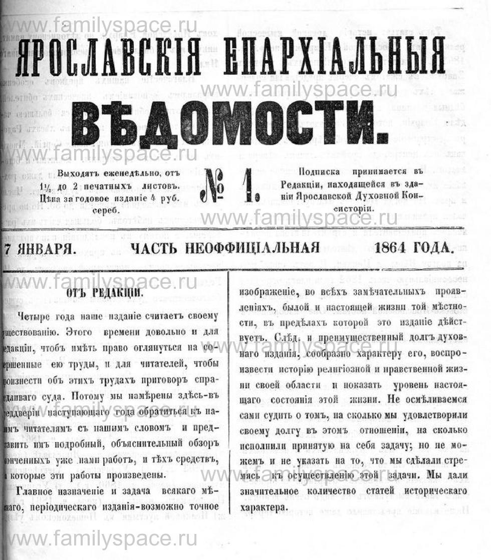 Поиск по фамилии - Ярославские епархиальные ведомости 1864 г., страница 1