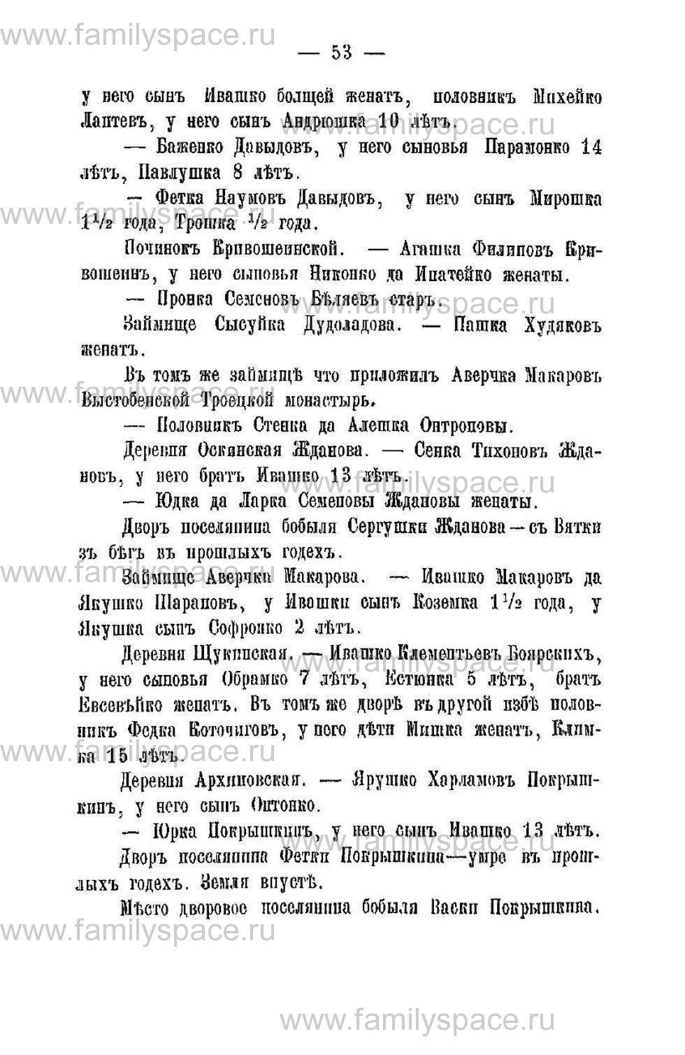 Поиск по фамилии - Переписная книга Орлова и волостей 1678 г, страница 49