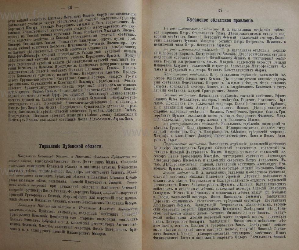 Поиск по фамилии - Кубанский календарь на 1898 год, страница 1036