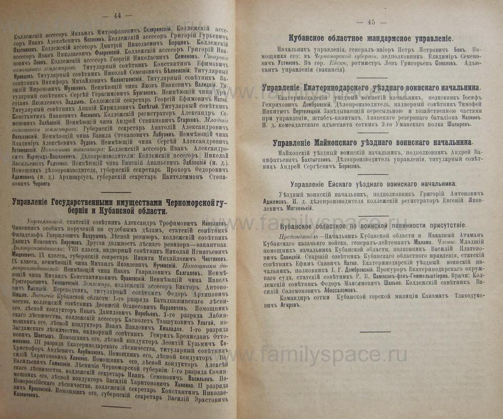 Поиск по фамилии - Кубанский календарь на 1898 год, страница 1044