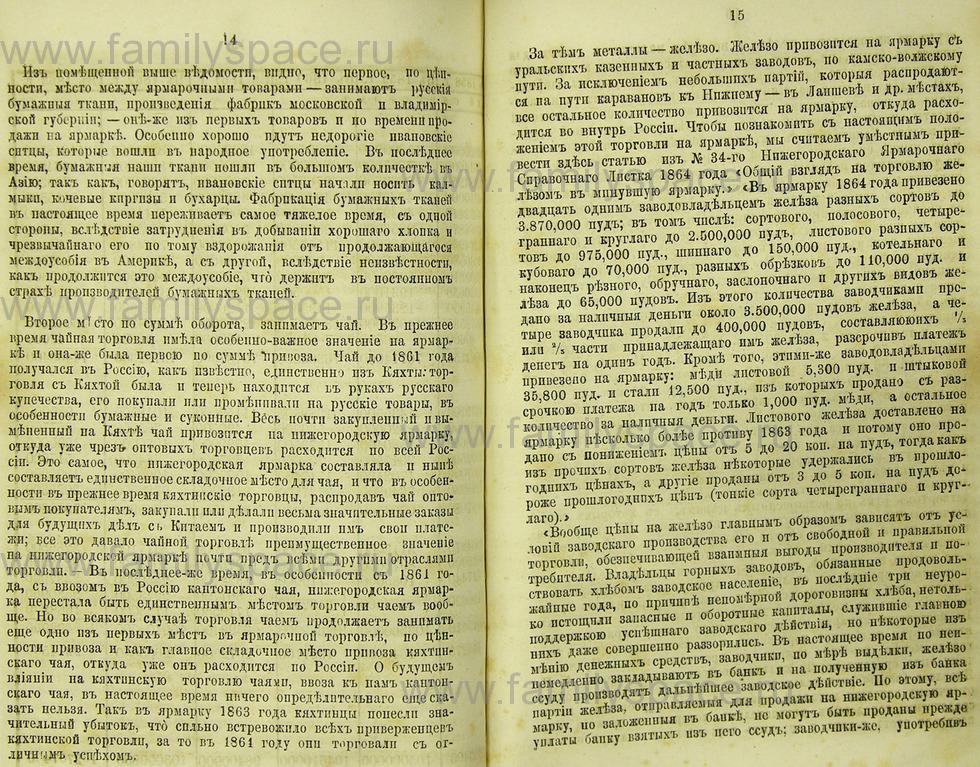 Поиск по фамилии - Памятная книжка Нижегородской губернии на 1865 год, страница 6014