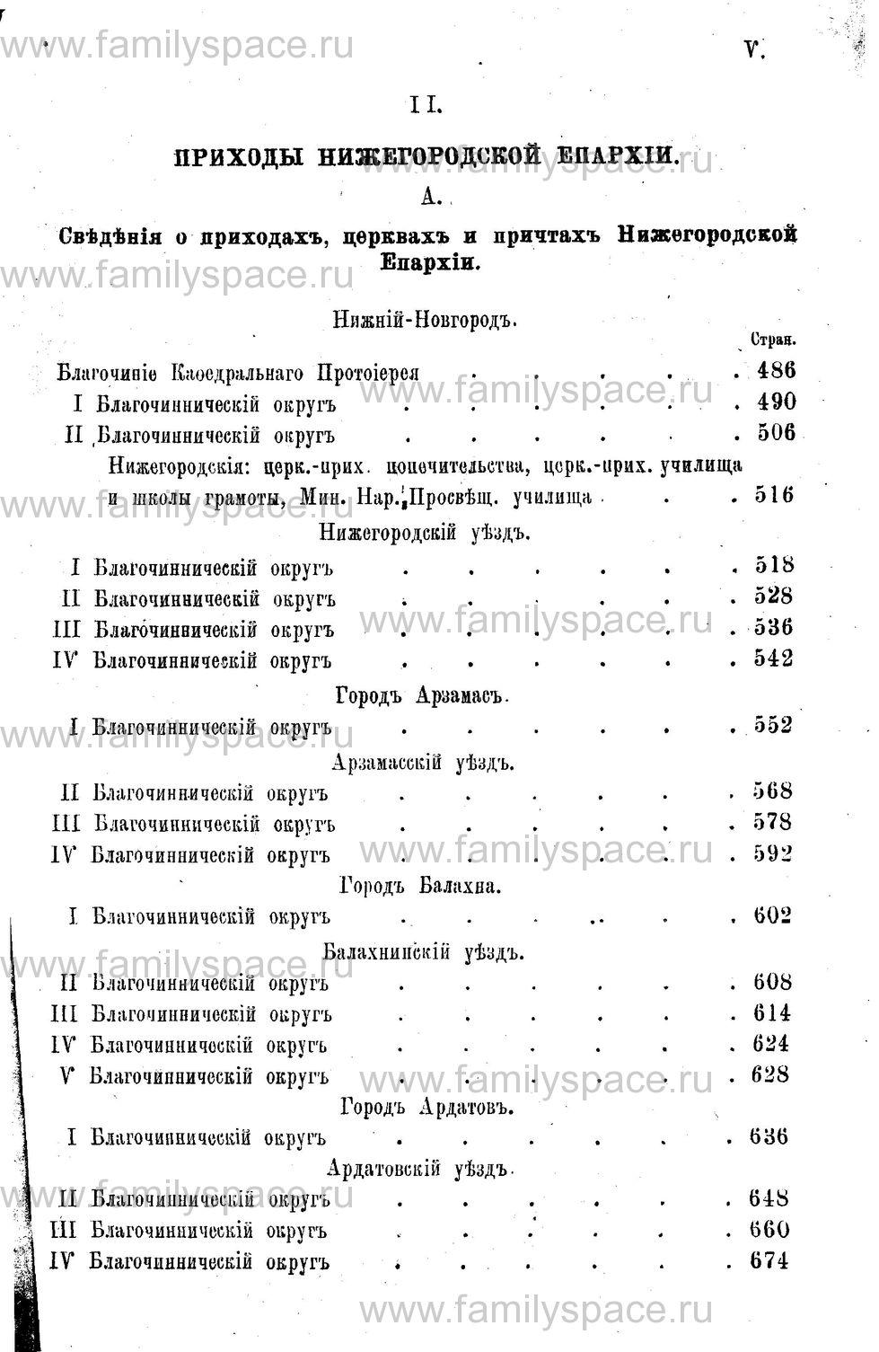 Поиск по фамилии - Адрес-календарь Нижегородской епархии на 1888 год, страница 3005