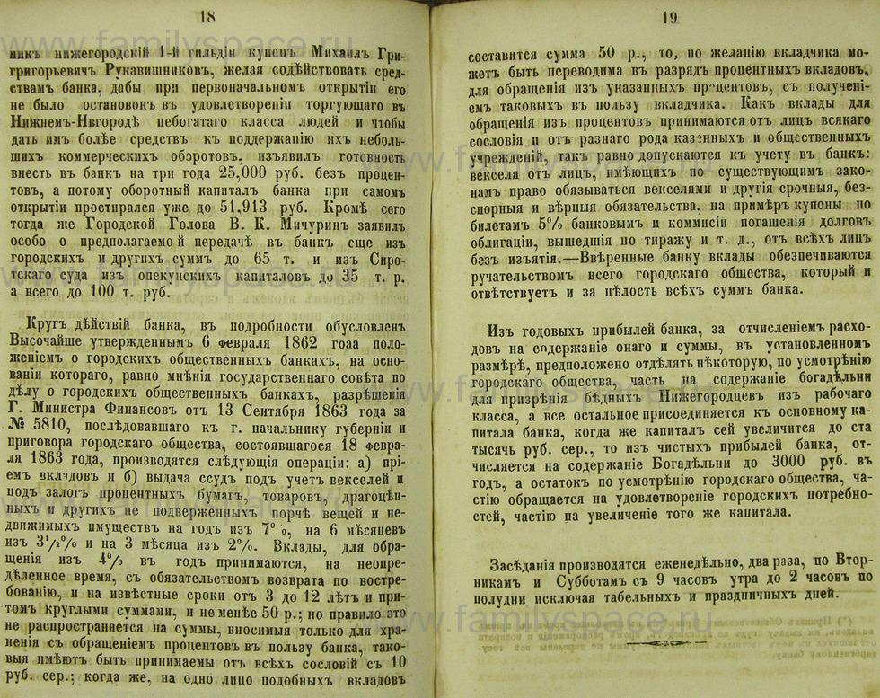 Поиск по фамилии - Памятная книжка Нижегородской губернии на 1865 год, страница 4018
