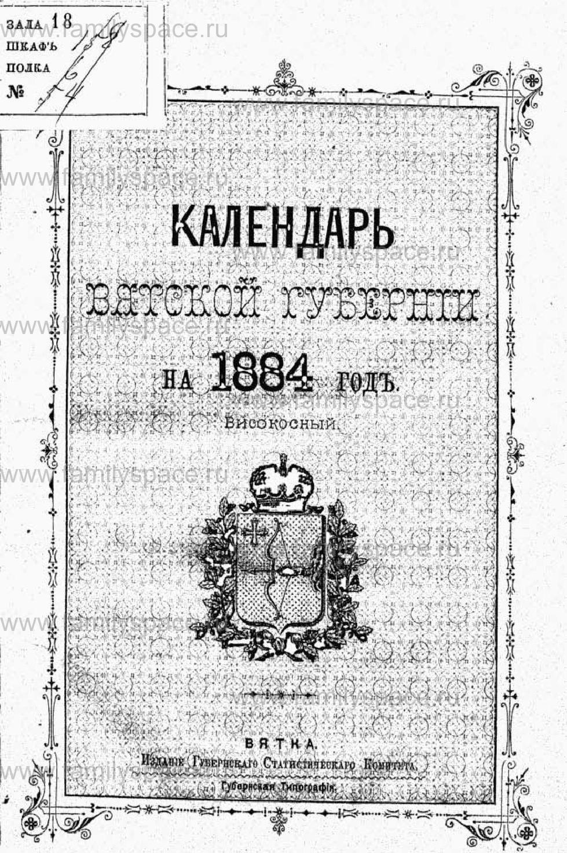 Поиск по фамилии - Календарь Вятской губернии на 1884 год, страница 1