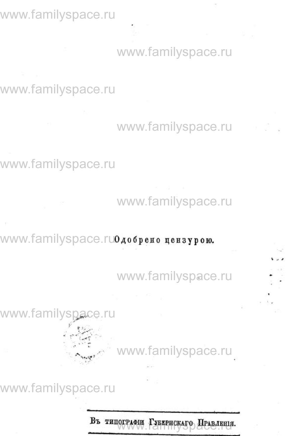 Поиск по фамилии - Памятная книжка Воронежской губернии на 1863-1864 годы, страница -3