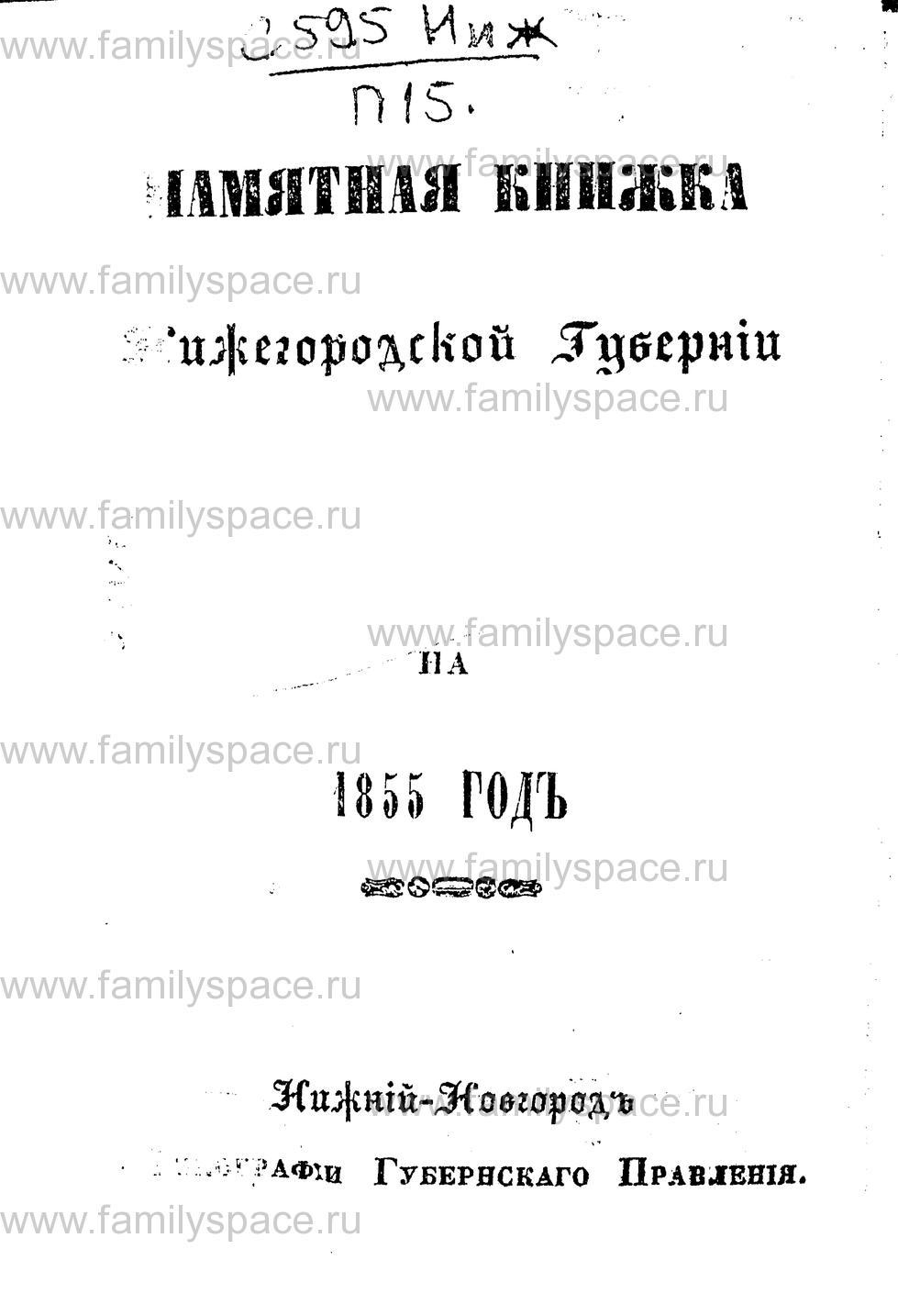 Поиск по фамилии - Памятная книжка Нижегородской губернии на 1855 год, страница -2