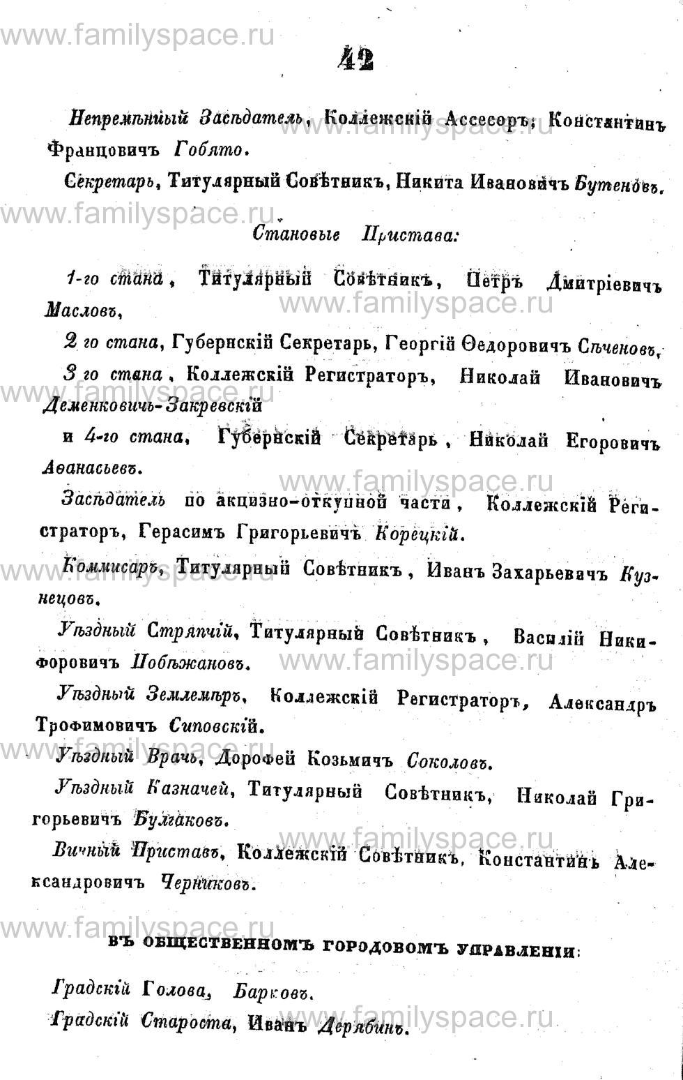 Поиск по фамилии - Адрес-календарь Курской губернии на 1853 год, страница 1042