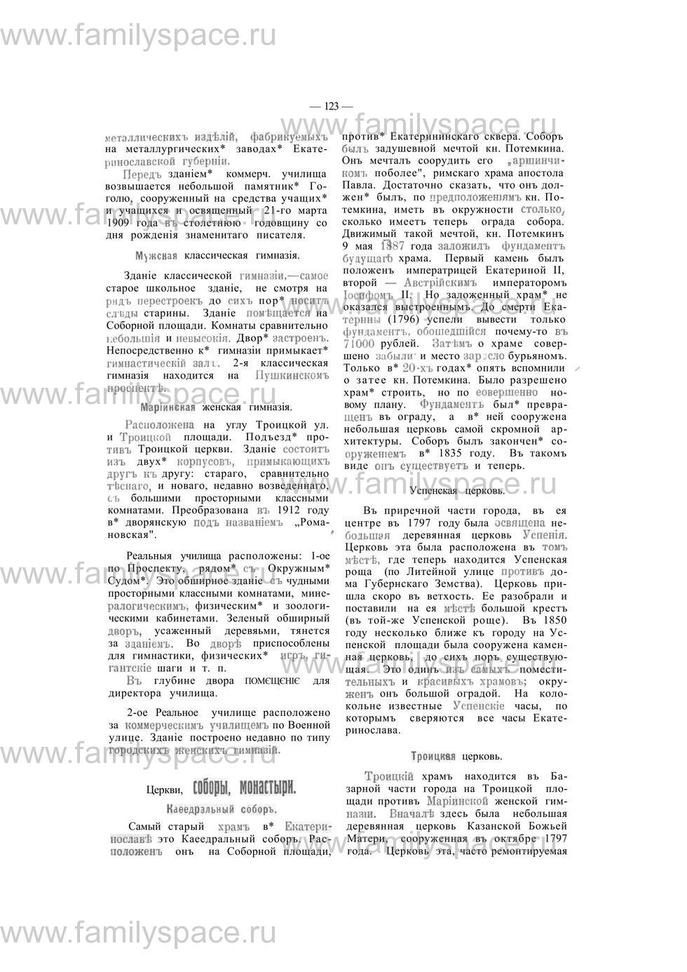 Поиск по фамилии - Екатеринославский адрес-календарь на 1913 год, страница 2123