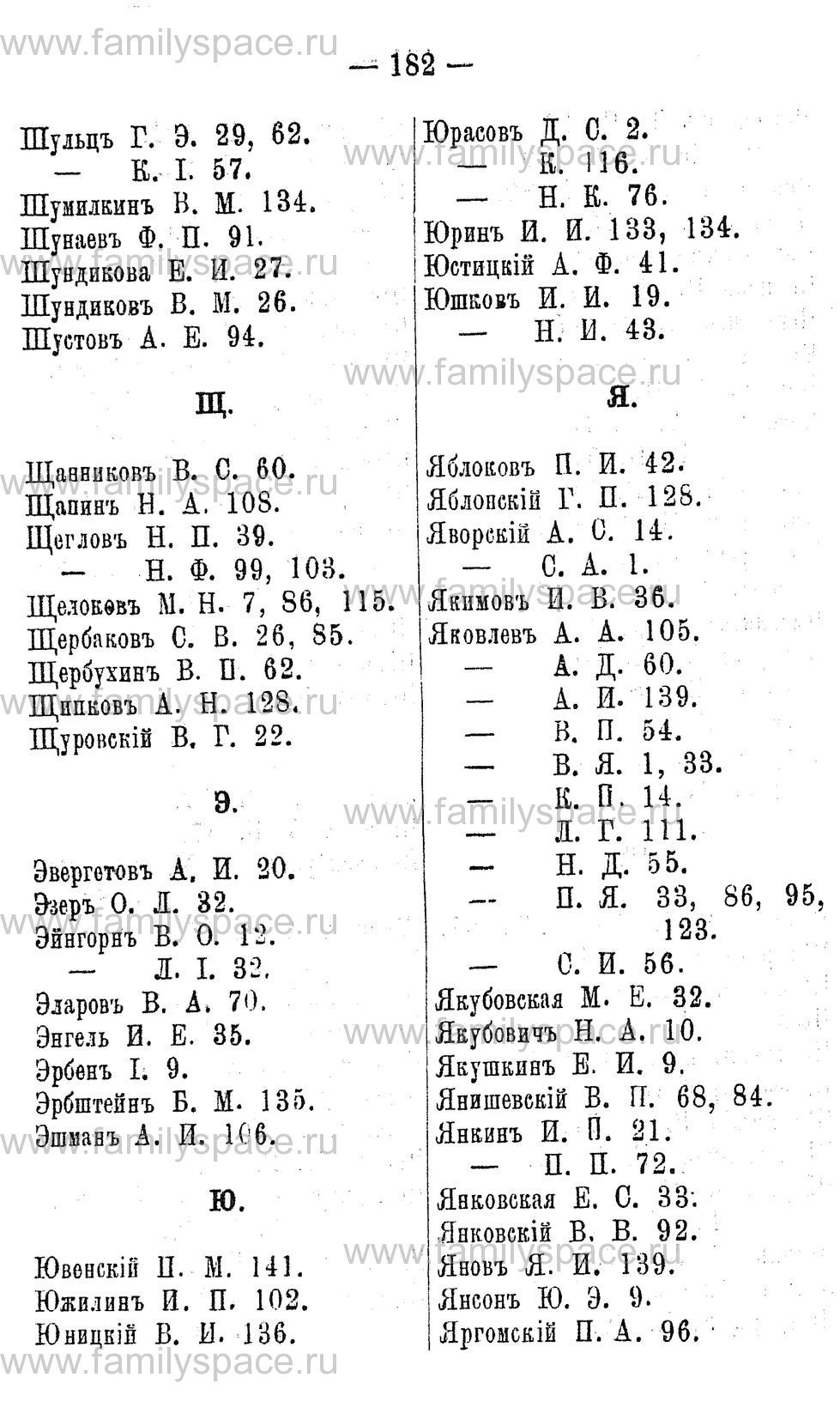 Поиск по фамилии - Адрес-календарь Нижегородской губернии на 1891 год, страница 182