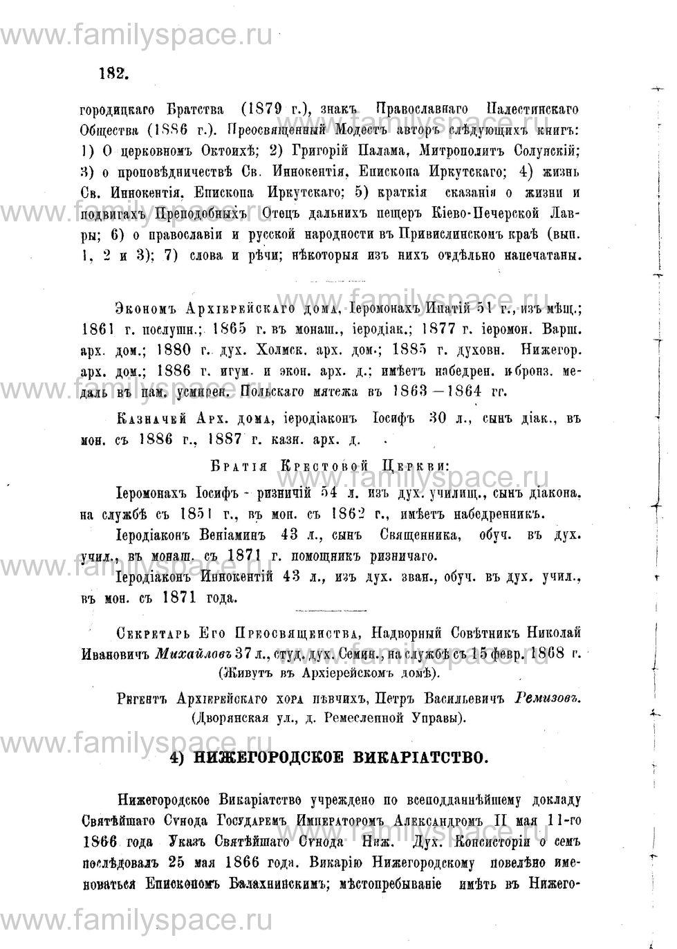 Поиск по фамилии - Адрес-календарь Нижегородской епархии на 1888 год, страница 1182